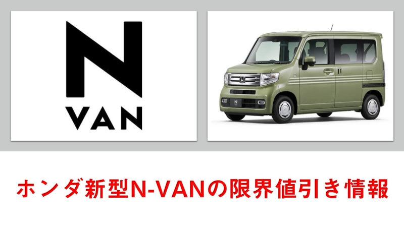 ホンダ新型N-VANの限界値引き情報