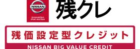 日産の残価設定クレジット【残クレ】の徹底研究