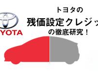 トヨタの残価設定クレジットの徹底研究!