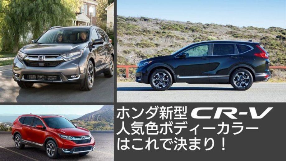 ホンダ新型CR-Vの人気色ボディーカラーはこれで決まり!