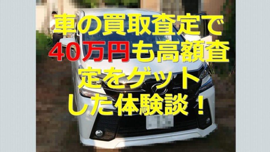 車の買取査定で40万円も高額査定をゲットした体験談!