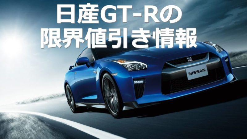 日産GT-Rの限界値引き納期情報