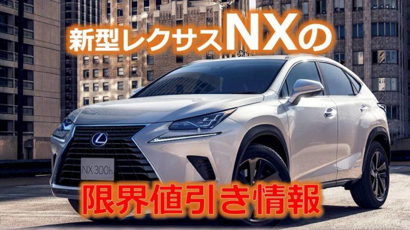 新型レクサスNXの限界値引き情報