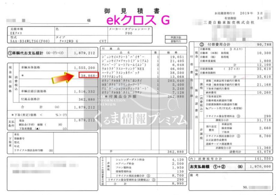 【見積書】三菱ekクロス「G」の値引き額