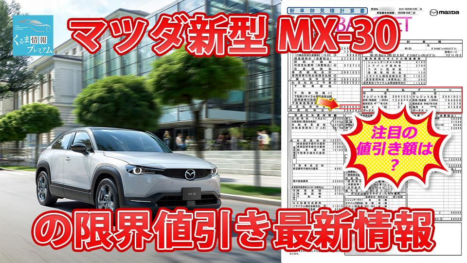 マツダ新型 MX-30の限界値引き
