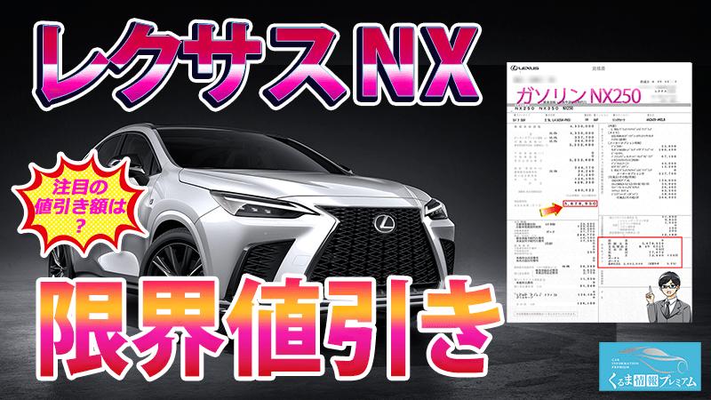 レクサスNX限界値引きpng
