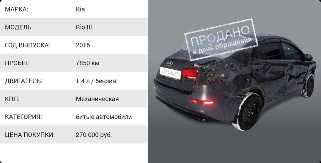 Kia Rio 2016 - выкупленный авто в Оренбурге.