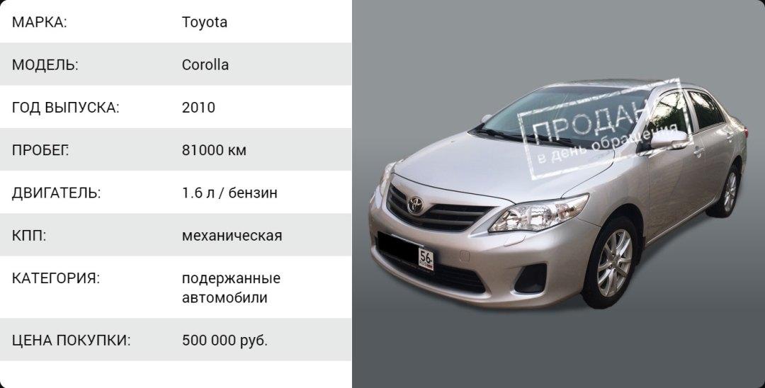 Toyota Corolla 2010 - выкупленный авто в Оренбурге.