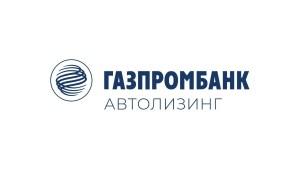 газпром автолизинг