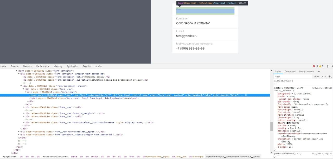 Python + Selenium Chromedriver. Не получается ввести данные в поле с помощью стандартного ...