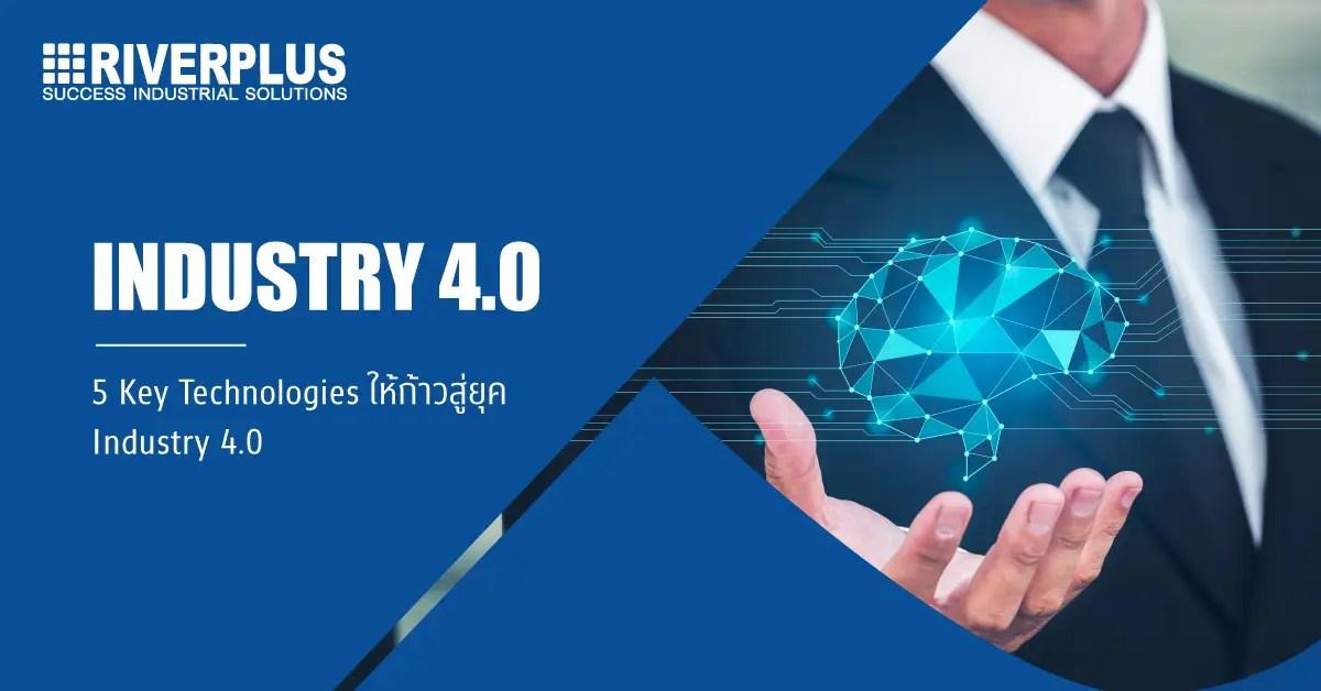 5 Key Technologies ให้ก้าวสู่ยุค Industry 4.0