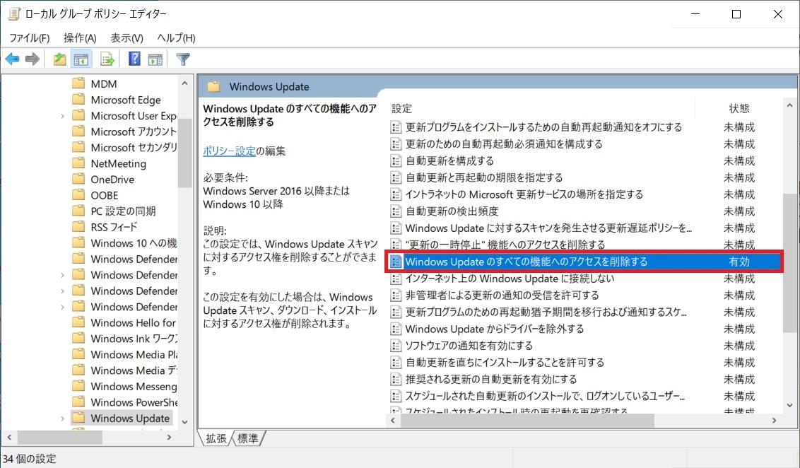 [GPO]「Windows Update のすべての機能へのアクセスを削除する」をグループポリシーで設定する方法【Win10編 ...
