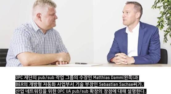 OPC 재단의 pub/sub 작업 그룹의 수장인 Matthias Damm과 B&R의 개방형 자동화 사업부서 기술 부장인 Sebastian Sachse
