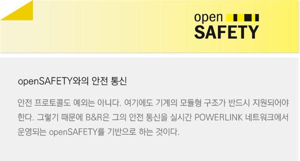 openSAFETY와의 안전 통신