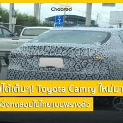 All New Toyota Camry 2018 Thailand Grand Avanza Type E 2017 Spyshot Xv70 Autonetmagz Review Mobil Dan Motor Berita Sosok Tertangkap Kamera Di