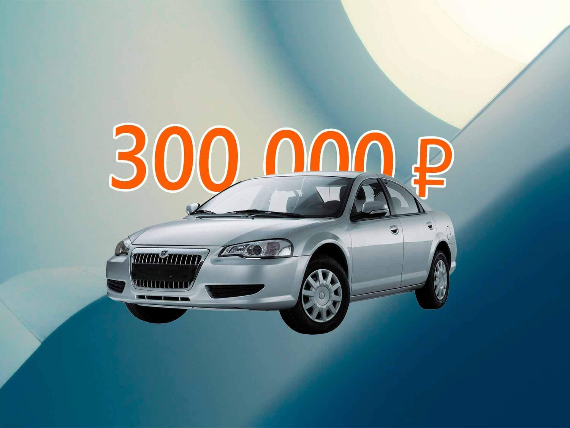 Но идея была неплохой: стоит ли покупать Volga Siber за 300 тысяч рублей