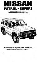 Nissan Patrol/Safari (1987-1997) service manual
