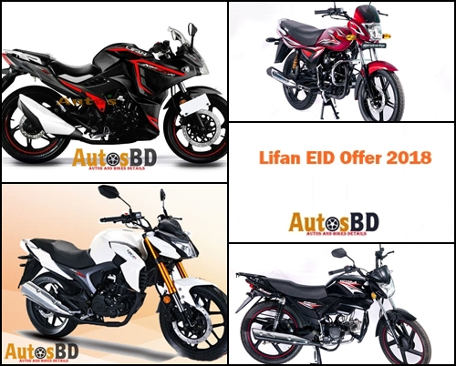Lifan Motorcycle Eid al-Fitr Offer 2018