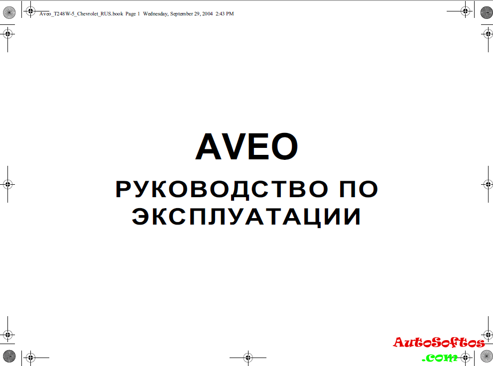 Chevrolet Aveo (user manual) 2004, PDF Скачать