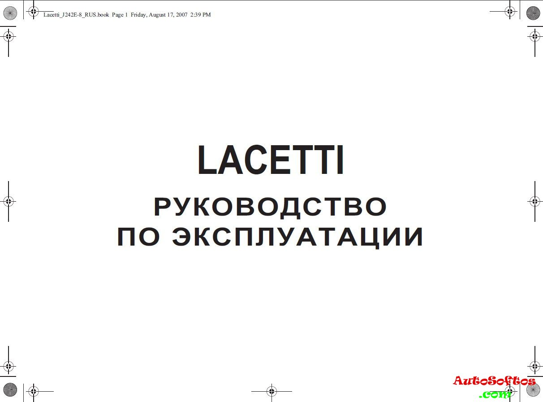 Chevrolet Lacetti: Руководство по эксплуатации 2007, PDF