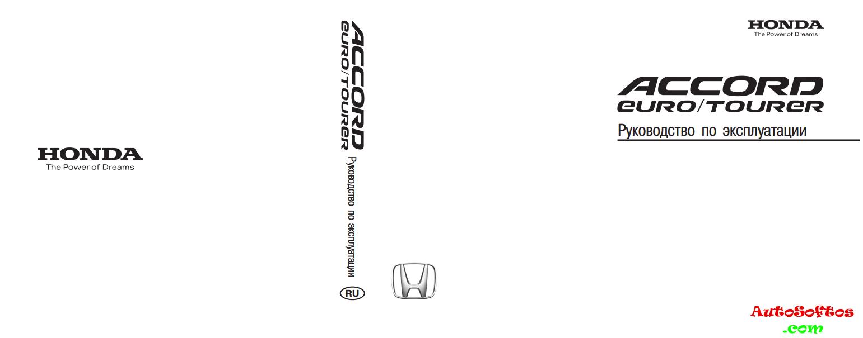 Инструкция по эксплуатации Honda Accord 2003-2007 г.в