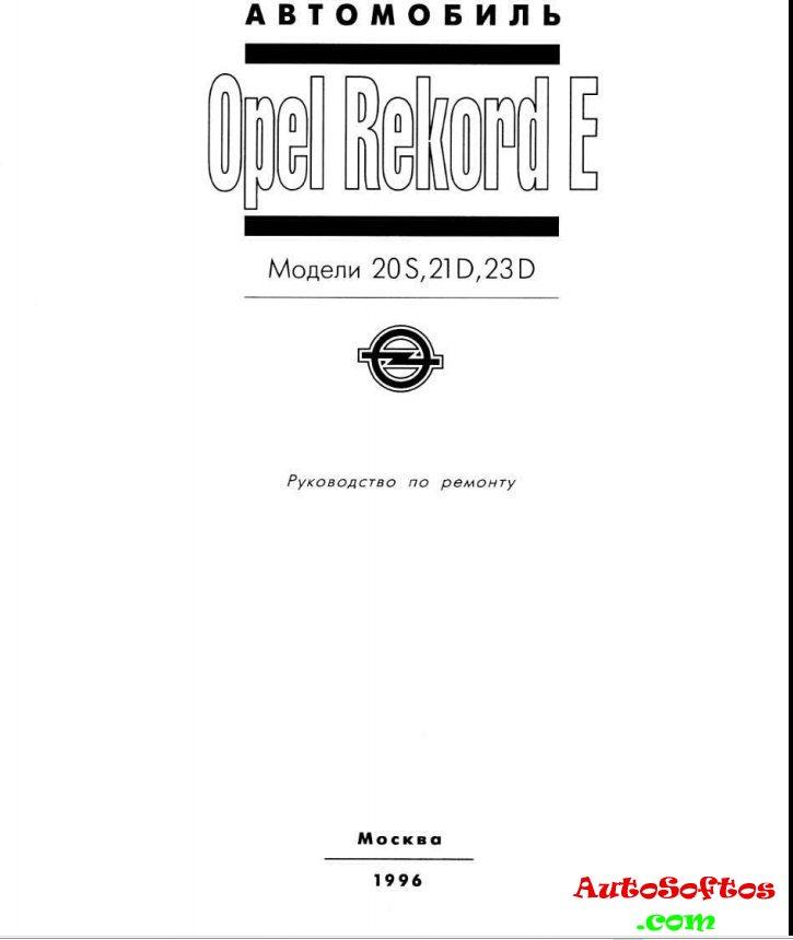 Opel Rekord E: Ремонт и эксплуатация 1996, PDF Скачать