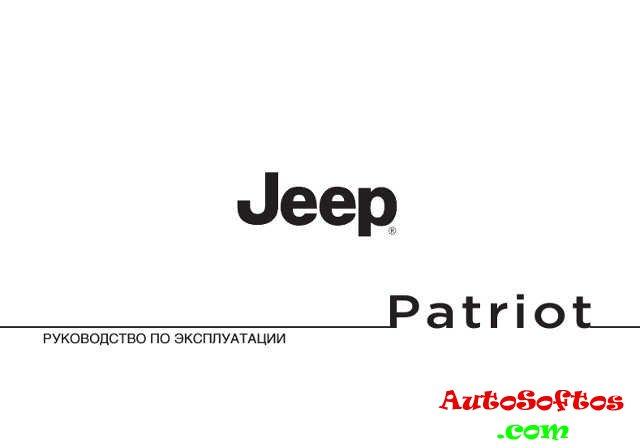 Руководство по эксплуатации Jeep Patriot 2009 г