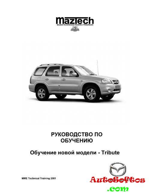 Руководство по обучению Mazda Tribute » AutoSoftos.com