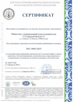 Сертификат ИСО 14001 рус.