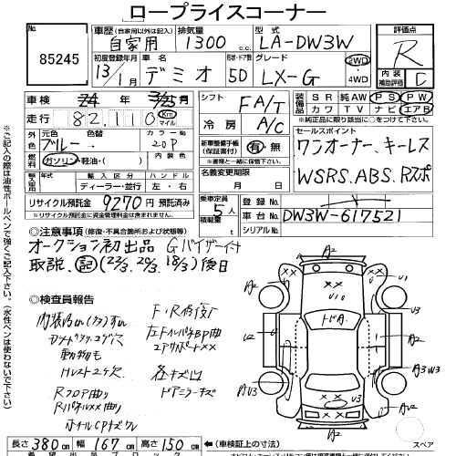 Автомобиль на разбор Mazda Demio DW3W B3 2001 года
