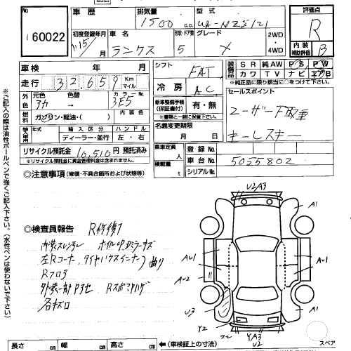 Автомобиль на разбор Toyota Corolla Runx NZE121 1NZ 2003 года