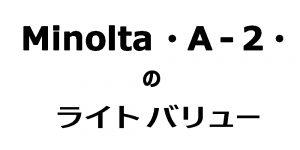 Minolta A-2 と ライトバリュー