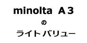 minolta A3 と ライトバリュー