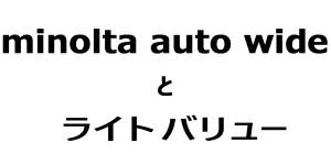 minolta auto wide と ライトバリュー