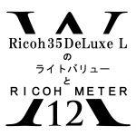 Ricoh35 DeLuxe L の ライトバリュー と RICOH METER