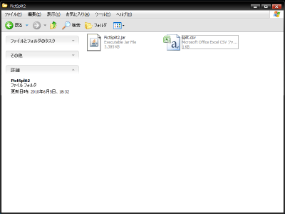 解凍ファイル