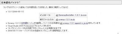 日本語化ファイル配布画面
