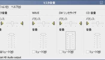 マスタ音量調節画面