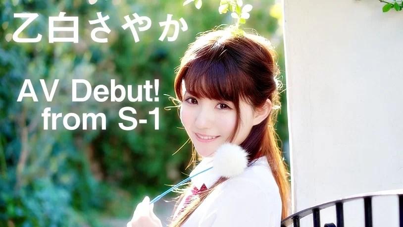乙白さやか AV Debut!from S-1