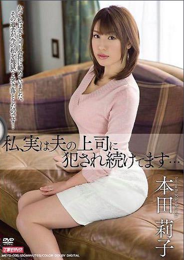 我,一直被老公上司幹… 本田莉子