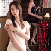夏目彩春 av女優