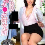 安野由美 av女優截圖