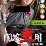 小松美和 無碼 av女優 中文字幕