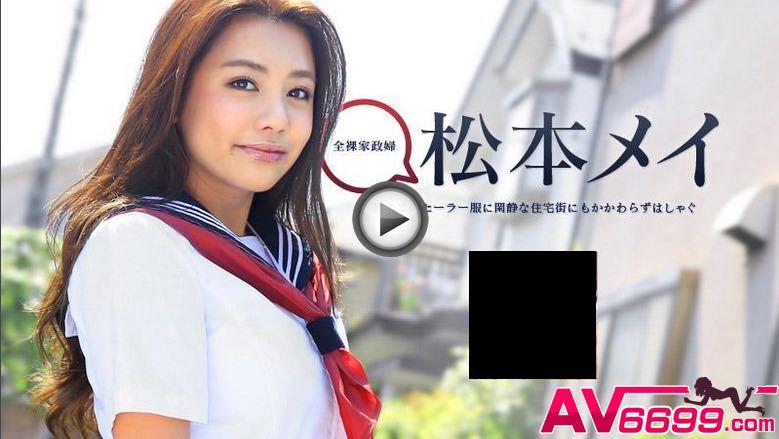 松本芽衣 av女優
