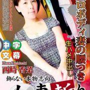 西崎香菜 av女優
