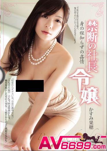 香澄果穗 av女優