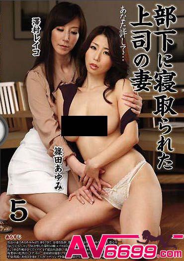 澤村麗子 篠田步美