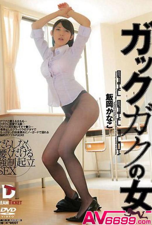 飯岡佳奈子 AV女優 AV作品3