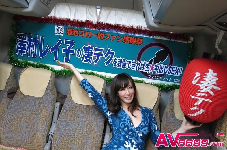 澤村麗子 av女優5