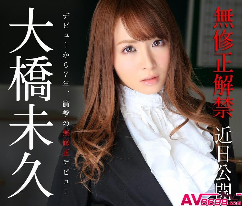 大橋未久-AV女優11